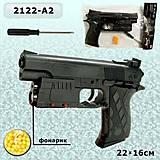 Пистолет 2122-А2, 2122-A2 (8018, отзывы