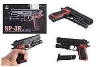 Игрушка пистолет с лазером и пульками (SP-3E), SP-3E, отзывы