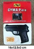 Пистолет CYMA с пульками, утяжеленный, P618, фото