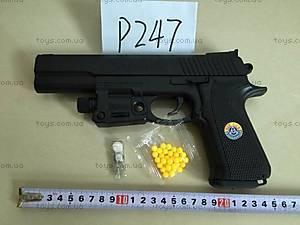 Пистолет детский игрушечный, P247B