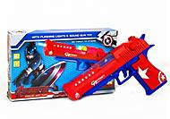 Пистолет музыкальный «Мстители» красный, 228B-2
