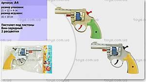 Пистолет под пистоны, 8 зарядный, A4