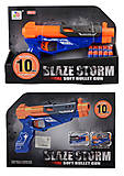 Пистолет для мальчиков сине-оранжевый, ZC7093