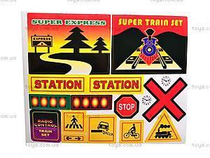Радиоуправляемая железная дорога с поездом, 2420, игрушки