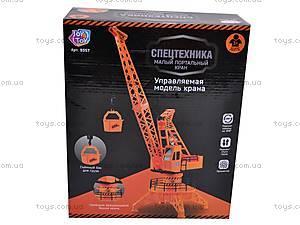 Радиоуправляемый кран, детский, 9357A, цена