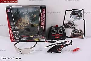 Радиоуправляемый «Вертолет» гироскопом, очками, 343