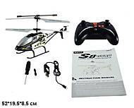 Радиоуправляемый вертолет Syma S8 с гироскопом, S8