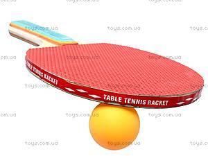 Ракетки для настольного тенниса, детские, BT-PPS-0027, купить