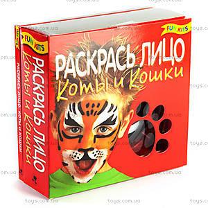Набор для детского творчества «Раскрась лицо. Коты и кошки»,