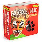 Набор для детского творчества «Раскрась лицо. Коты и кошки», , фото