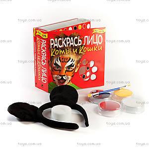 Набор для детского творчества «Раскрась лицо. Коты и кошки», , купить