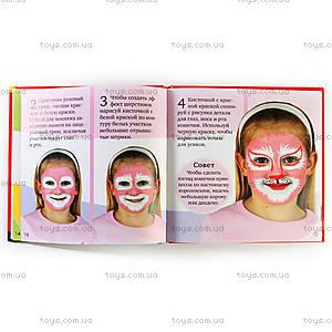 Набор для детского творчества «Раскрась лицо. Коты и кошки», , отзывы