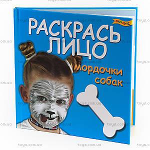 Набор для творчества «Раскрась лицо. Мордочки собак», , фото