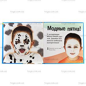 Набор для творчества «Раскрась лицо. Мордочки собак», , отзывы