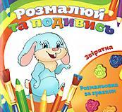 Раскрась и посмотри «Зверюшки», RK18-01U, магазин игрушек