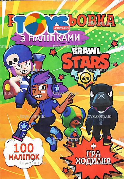 """Раскраска + 100 наклеек """"Brawl Stars"""" А4 - Детские книги в ..."""
