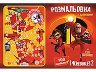"""Раскраска 100 наклеек """"Суперсемейка 2"""" (укр), СН2164"""
