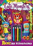 """Раскраска А4 """"Cute Monsters"""" с карандашами, НТ- 03 - 04"""