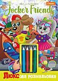 """Раскраска А4 """"Jocker Friends"""" с карандашами, НТ- 03 - 02, купить"""