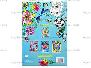 Раскраска для детей «Волшебные цветы», С163009У, фото