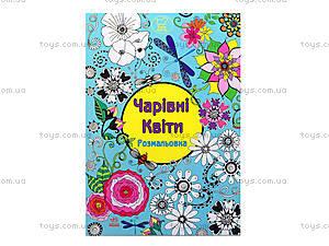 Раскраска для детей «Волшебные цветы», С163009У, отзывы