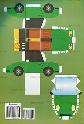 Раскраска для мальчика «Транспорт», 03669, купить