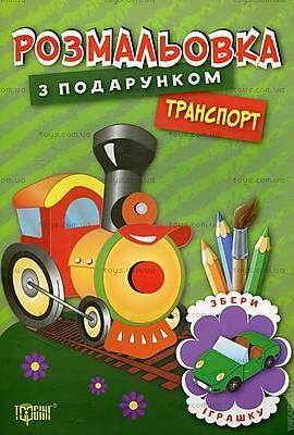 Раскраска для мальчика «Транспорт», 03669