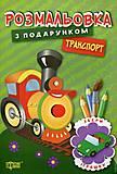 Раскраска для мальчика «Транспорт», 03669, отзывы