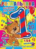 """Раскраска """"Для малышей (счет от 1 до 10)"""" 12 наклеек А4 , Р30-539, отзывы"""