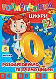 """Раскраска """"Для малышей - Учим цифры"""" 12 наклеек, А4, РБ-215, фото"""