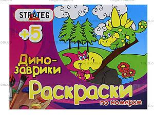 Раскраска «Динозаврики» в коробке, 021, купить