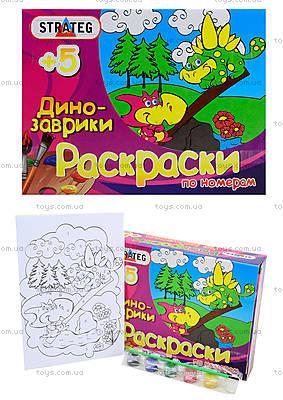 Раскраска «Динозаврики» в коробке, 021