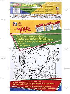 Раскраска Fine Art «Море», С422042У, фото