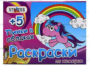 Детская раскраска «Литл Пинки», 025, купить