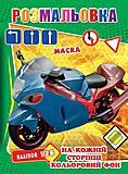 "Раскраска ""Мотоциклы"" 126 наклеек,  А4 , Р30-547, купить"