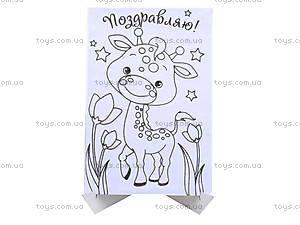 Детская раскраска «Поздравляю», 6905, фото