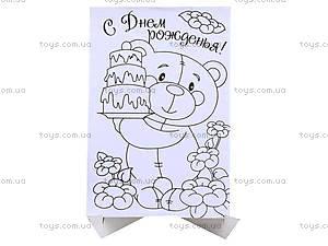 Открытка-раскраска «С Днем рождения», 6901, цена