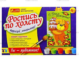 Открытка-раскраска «С Днем рождения», 6901, детские игрушки