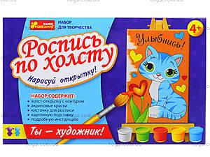 Раскраска для детей «Улыбнись», 6904, цена