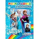 Раскраска с наклейками А5: Снежные принцессы, SH08104, купить
