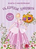 """Раскраска с наклейками """"Сказочные принцессы"""" русский, F00022901, фото"""