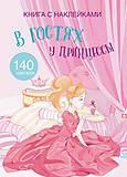 """Раскраска с наклейками""""В гостях у принцессы"""" русский, F00021573, фото"""