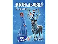 """Раскраска """"Снежные принцессы 2"""" 100 наклеек , СН2166, набор"""