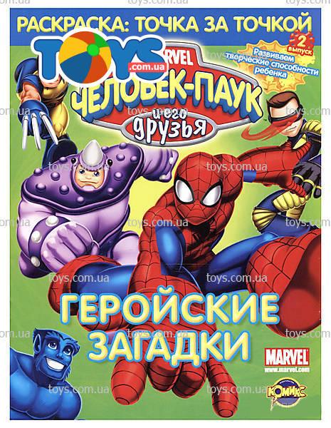 Раскраска: Точка за точкой «Человек-Паук и его друзья ...