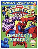 Раскраска: Точка за точкой «Человек-Паук и его друзья. Геройские загадки» Выпуск 2, 0709, купить