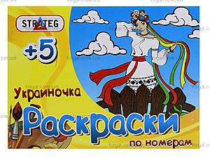 Детская раскраска «Украиночка», 024, купить