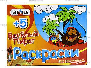 Детская раскраска «Веселый пират», 022, купить