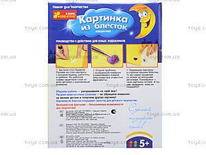 Раскраска за номерами с блестками «Котенок», 4004-7, купить