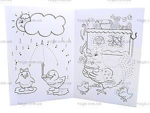 Раскраски для находчивых «Кенгуру», рз2, цена