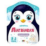 """Раскраски с цветным контуром """"Пингвин"""" укр, АРТ18701У, игрушки"""